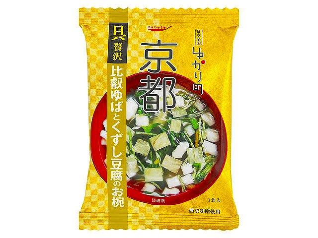 ゆかりの京都 比叡ゆばとくずし豆腐のお椀