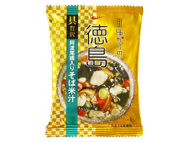 ゆかりの徳島 阿波尾鶏入りそば米汁