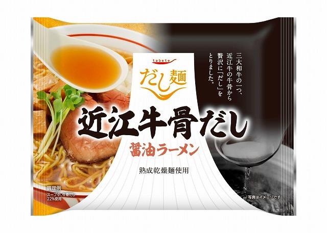 だし麺 近江 牛骨だし醤油ラーメン