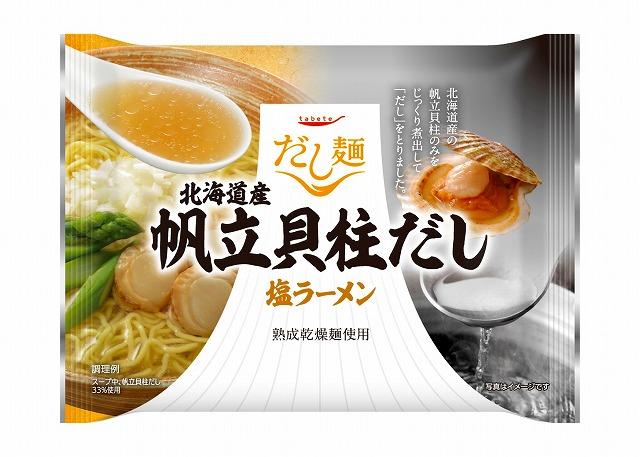 だし麺 北海道産 帆立貝柱だし塩ラーメン