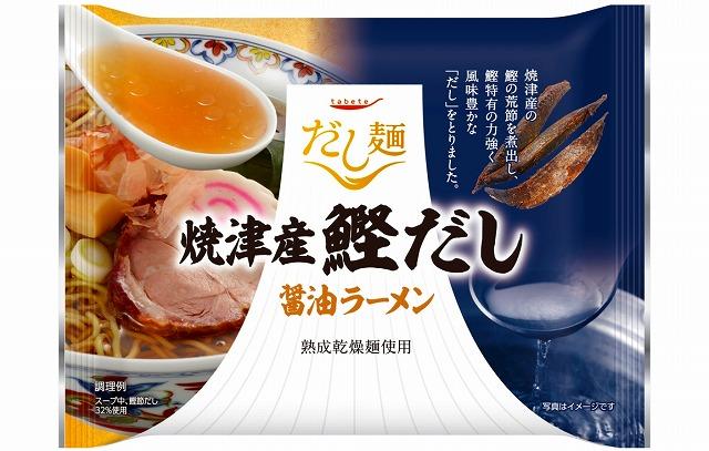 だし麺 焼津産鰹だし醤油ラーメン