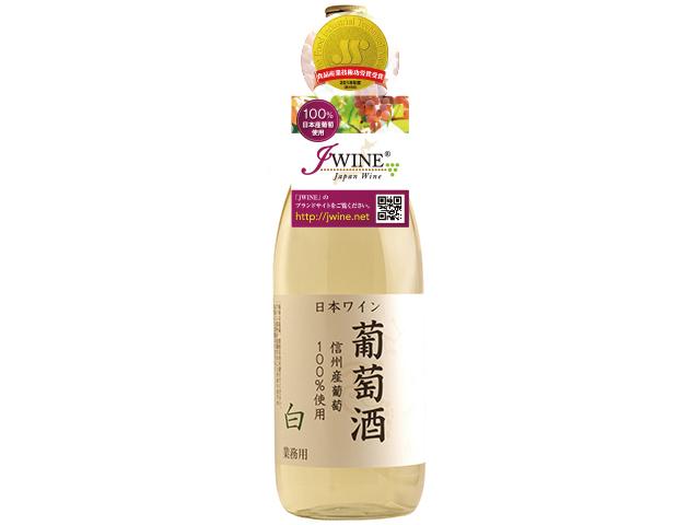 信州葡萄酒 白 J
