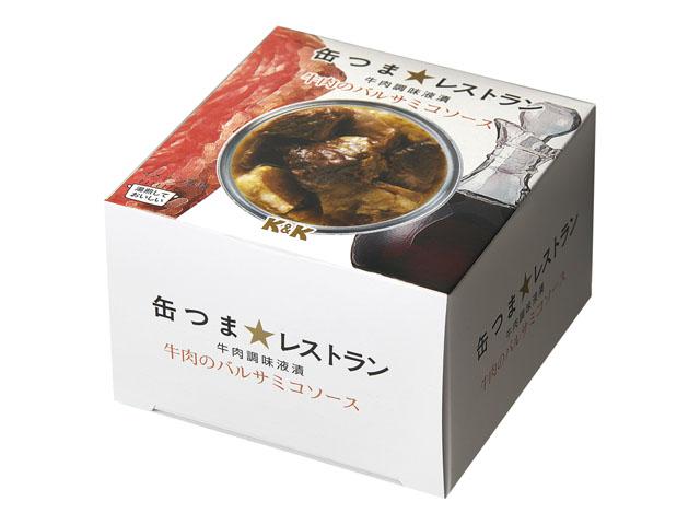 缶つま★レストラン 牛肉のバルサミコソース