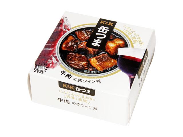 缶つま★レストラン 牛肉の赤ワイン煮