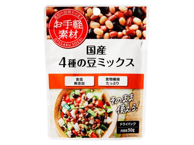 国産 4種の豆ミックス