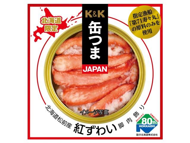 北海道松前産松前紅ずわい脚肉飾り