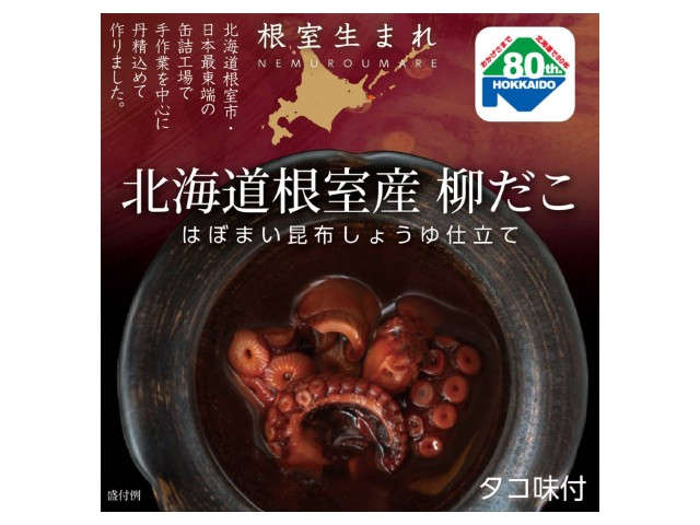 根室生まれ 北海道根室産柳だこはぼまい昆布しょうゆ仕立て