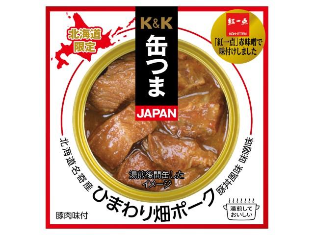 北海道名寄産 ひまわり畑ポーク豚丼風味噌味