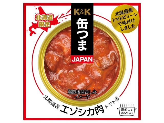北海道産 エゾシカ肉トマト煮