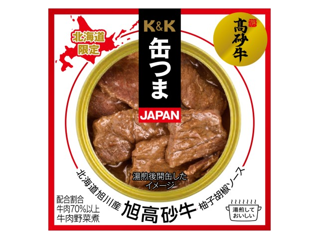 北海道旭川産旭高砂牛柚子胡椒ソース