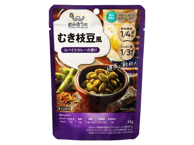 むき枝豆風 スパイスカレー