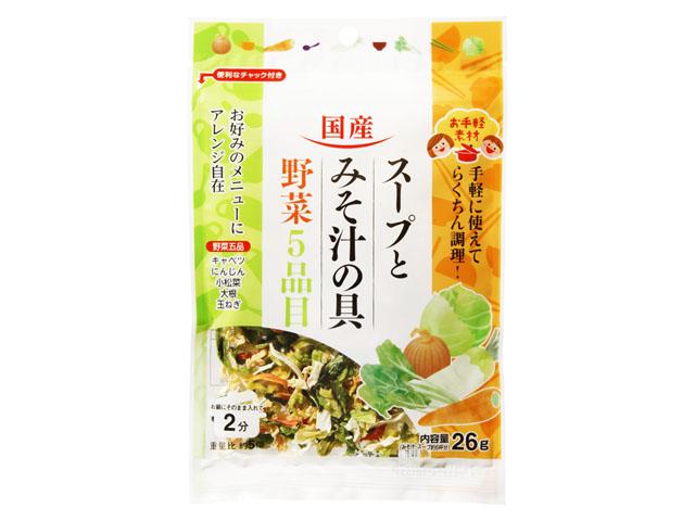 国産 スープとみそ汁の具野菜5品目