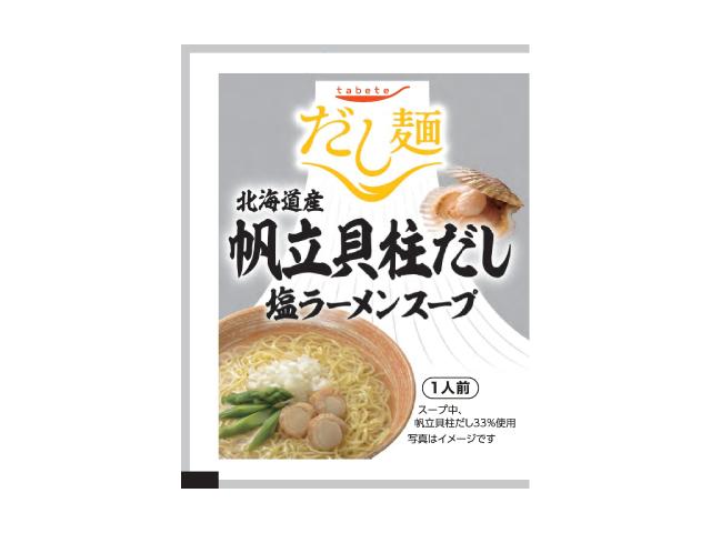 北海道産 帆立貝柱だし塩ラーメンスープ