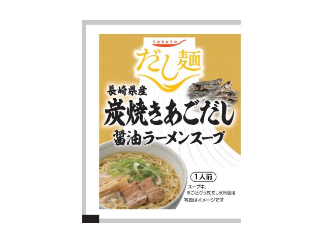 長崎県産 炭焼きあごだし醤油ラーメンスープ