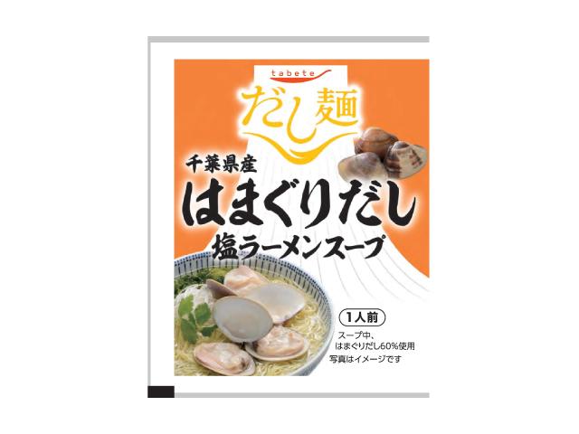 千葉県産はまぐりだし塩ラーメンスープ