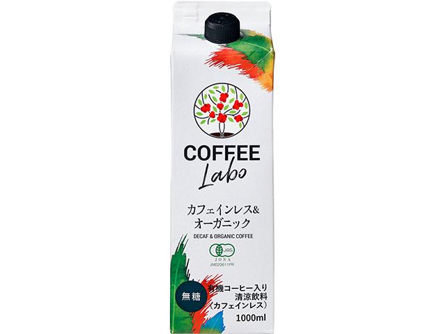 COFFEE LABO カフェインレス&オーガニック