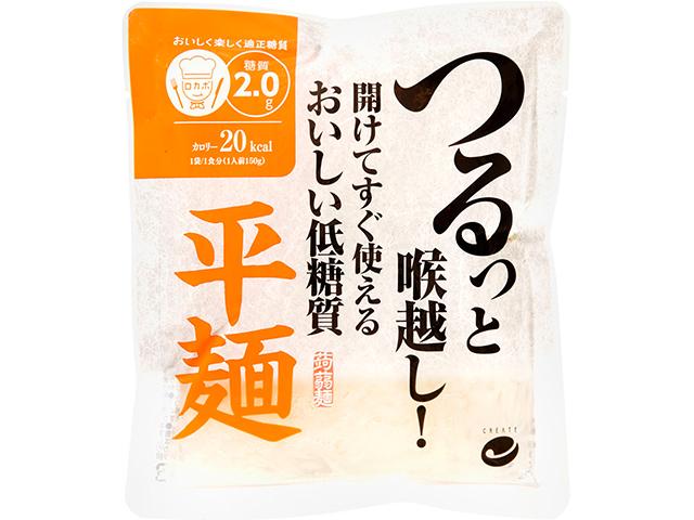 おいしい低糖質麺 平麺