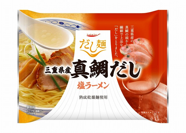 だし麺 三重県産真鯛だし塩ラーメン