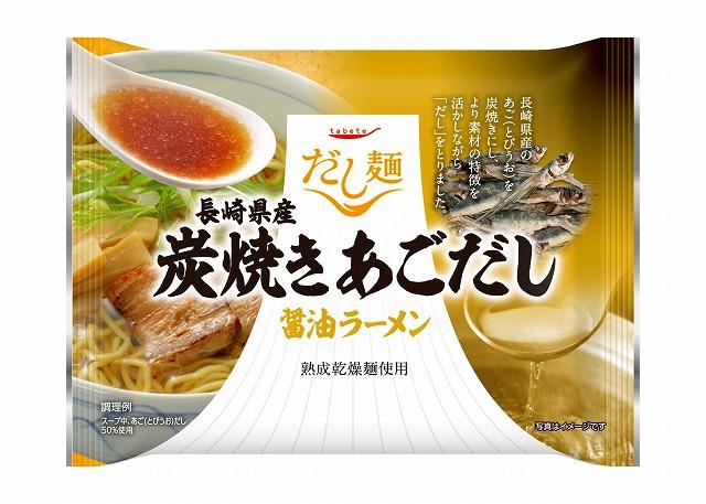 だし麺 長崎県産炭焼きあごだし醤油ラーメン