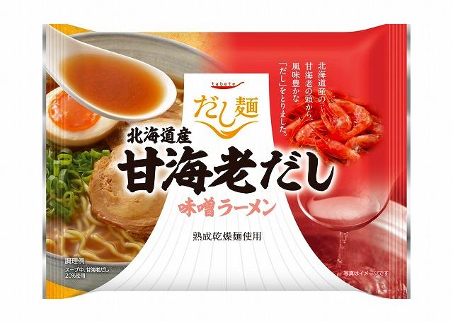 だし麺 北海道産甘海老だし味噌ラーメン