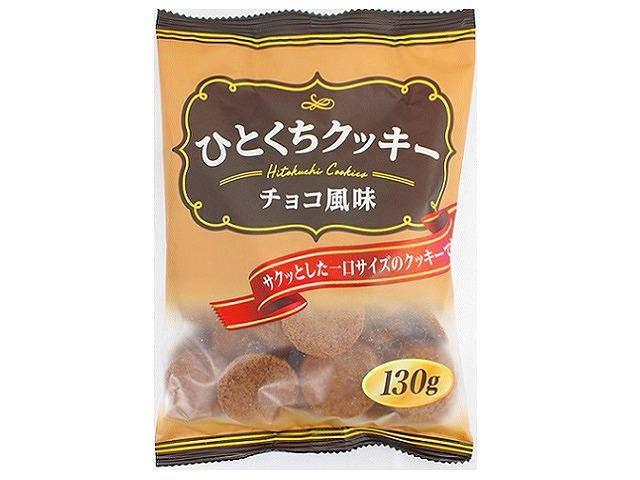 MK15ひとくちクッキーチョコ