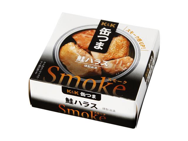 缶つまSmoke 鮭ハラス