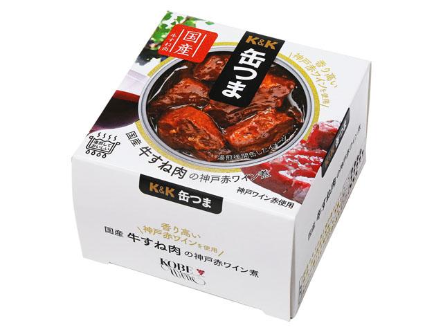 缶つま★レストラン 国産牛すね肉の神戸赤ワイン煮