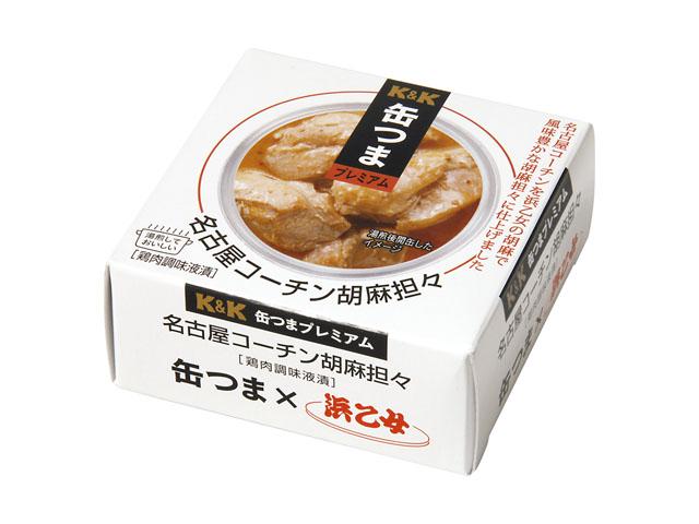 缶つまプレミアム 名古屋コーチン胡麻担々