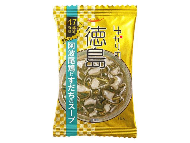 ゆかりの 徳島 阿波尾鶏とすだちのスープ