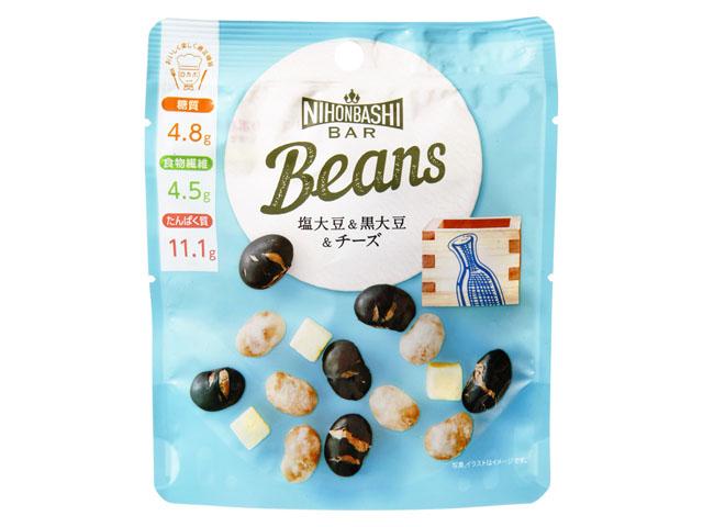 Beans 塩大豆&黒大豆&チーズ