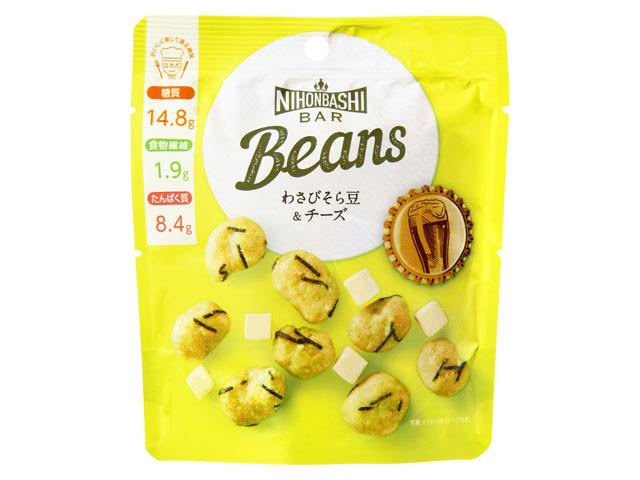 Beans わさびそら豆&チーズ