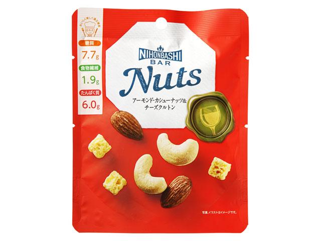 Nuts アーモンド・カシューナッツ&チーズクルトン