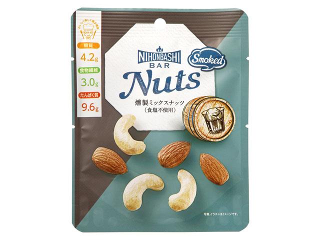 Nuts 燻製ミックスナッツ(食塩不使用)