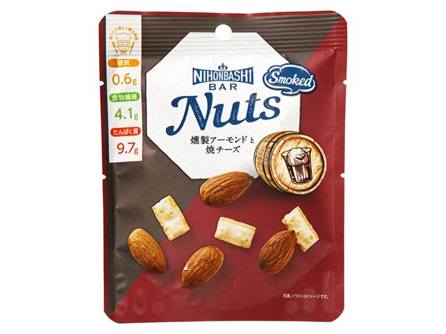 Nuts 燻製アーモンドと焼チーズ