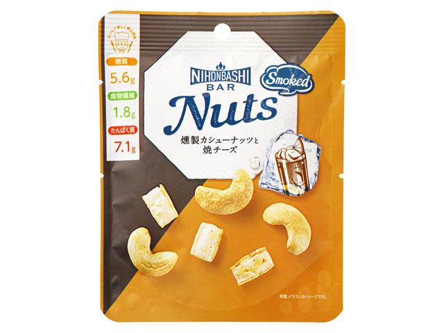 Nuts 燻製カシューナッツと焼チーズ