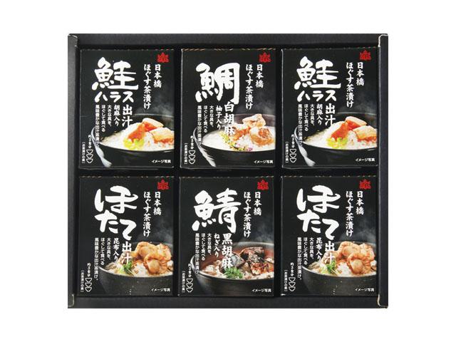 桐印 日本橋ほぐす茶漬けセット